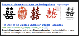 Chinese_character_Double_Happiness