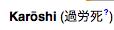 Karoshi_Japanese_symbol